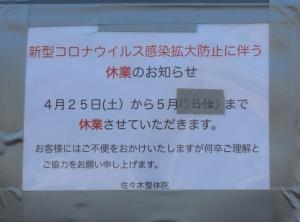 200508sasakiseitaiclosed