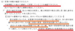 200508shinseishorui3a_line