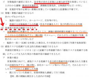 200508shinseishorui3b_line