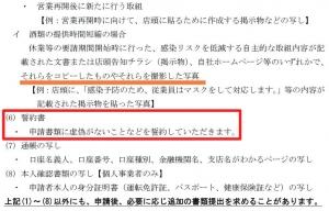 200508shinseishorui3c_line