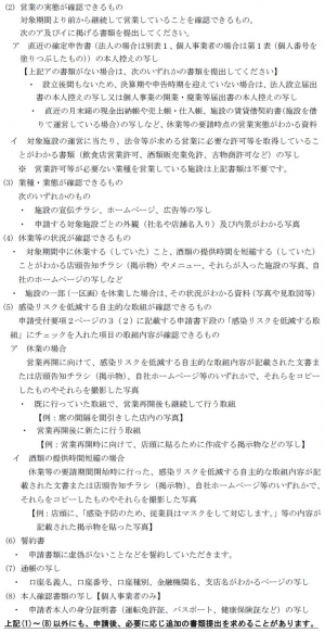 200508shinseishorui3vert
