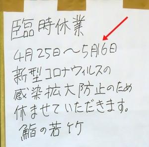 200508wakatakegoryoukaku
