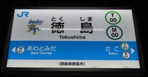 200511tokushima_st00