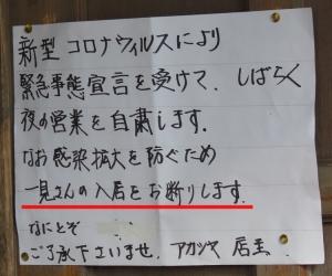 200512akashiya_uwj