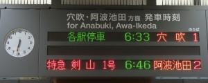 200512attokushima632am