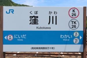 200512dosan2_26kubokawa