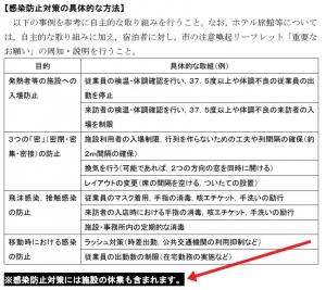 200512hakodateshiyoukoou3_