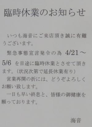 200512kaion_uwajima