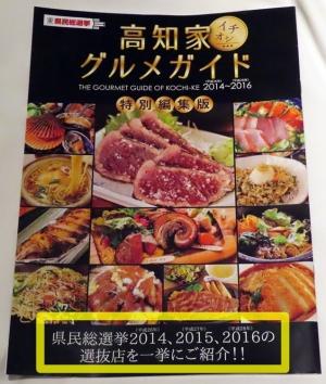 200512kochi_ya_gurmet