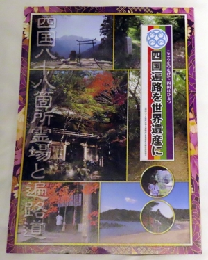 200512shikouhenro_sekaiisan