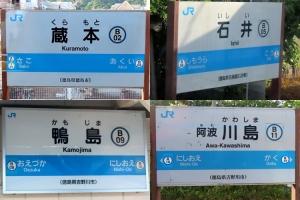 200512tokushima02_11