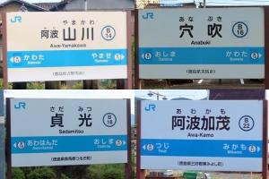 200512tokushima14_22