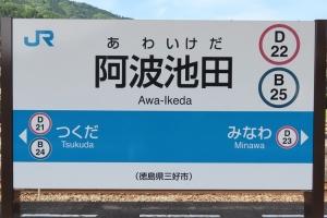 200512tokushima25_awaikeda
