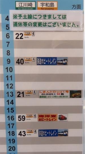 200512ts_yodosen_kubokawa