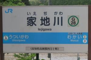 200512yod28_iejigawa
