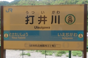 200512yod29_utsuigawa