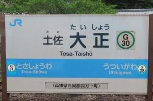 200512yod30_tosataishou