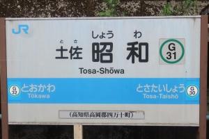 200512yod31_tosashouwa