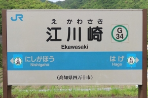 200512yod34_ekawasaki