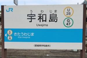 200512yod47_uwajima