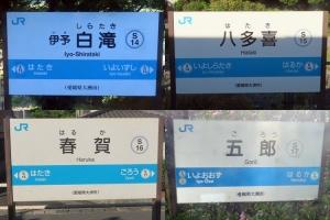 200513_iyonada14_17