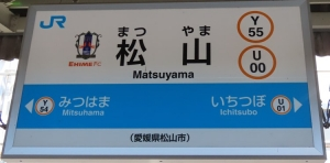 200513matsuyama_st00