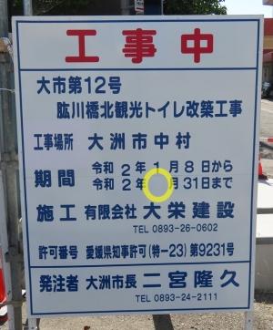 200513oozu_order_kankou_toilet