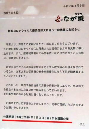 200514nagasaka_closed