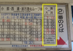 200514setouchi_bus_kouraoohama