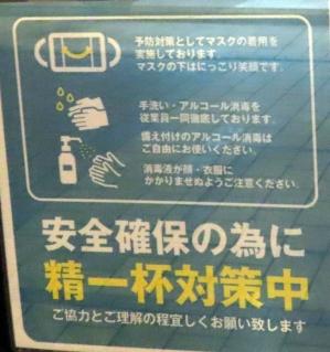200514shunju_taisaku