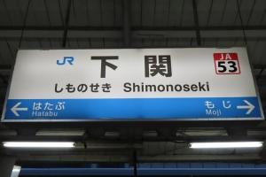 200515san_you01shimonoseki