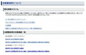 200516hokkaido1