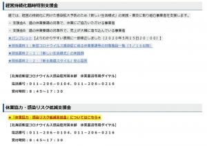 200516hokkaido2