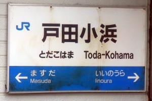 200517san_in_37todakohama