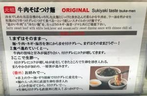 200518kakeru_matsue_gyu_tsuke0