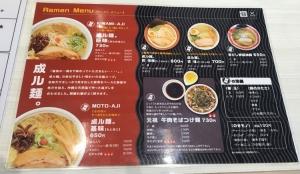 200518kakeru_matsue_menu1