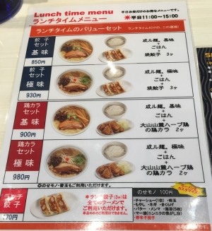 200518kakeru_matsue_menu2