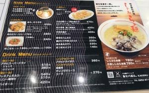 200518kakeru_matsue_menu3