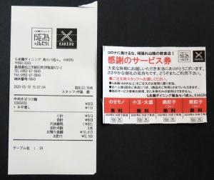 200518kakeru_receipt