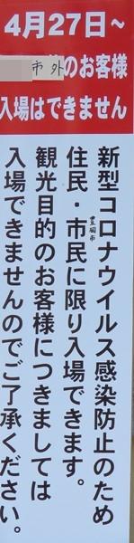 200519ichinoyu_kinosaki
