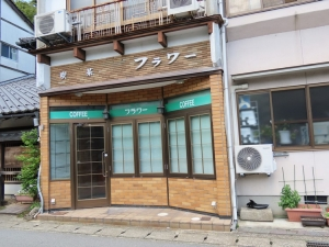 200519kinosaki_kissa_flower