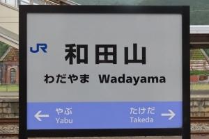 200519wadayama_bantan_san_in