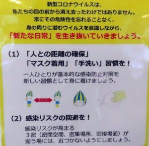 200521gifu_kouhou1