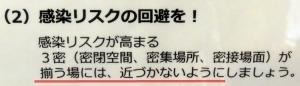 200521gifu_kouhou2