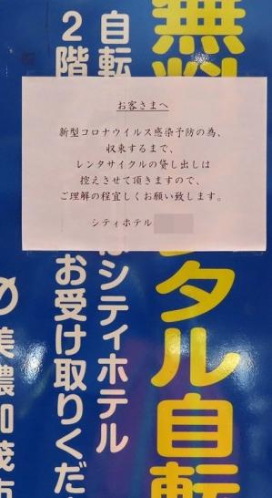 200521minokamo_rentacycle