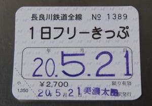 200521nagaragawa_rw_1daypass