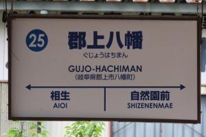 200521nw26_gujouhachiman