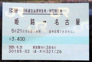 200521tic_himeji_nagoya