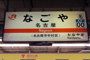 200522cwest01_nagoya