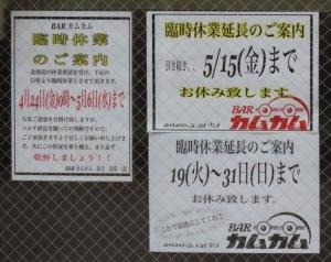 200523bar_camcam_closed